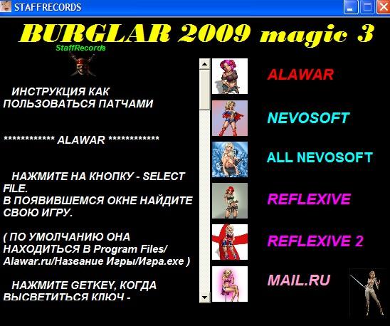 Универсальный кряк для всех игр Alawar